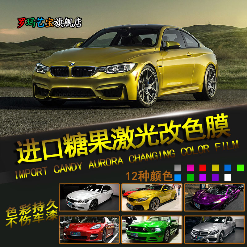 Car candy aurora color-changing film full body shell electro-optical metal plated ice film bright light sticker