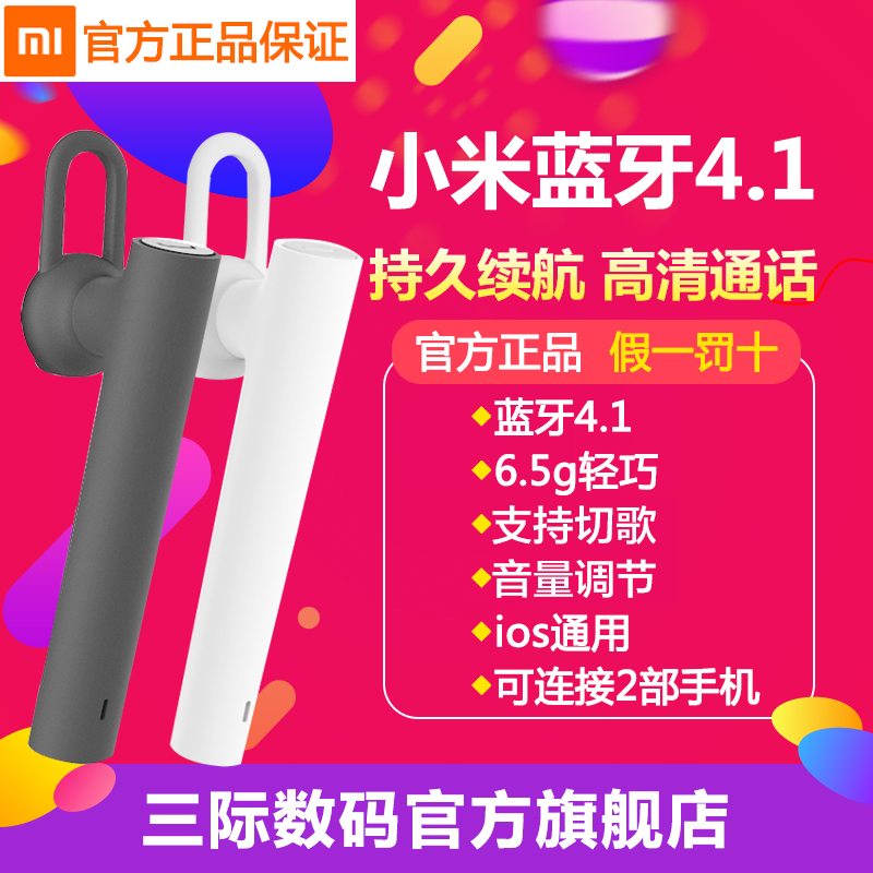 Xiaomi/Millet Bluetooth Headset Youth Edition Running Sports Bluetooth 4.1 Wireless Headset Hanging Ear One