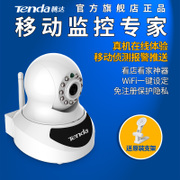 Tengda C50S indoor wireless camera network camera WiFi HD mobile phone remote vision monitoring