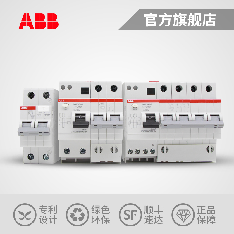 ABB Home Leakage Protector GSJ200 Series Circuit Breaker Open + Leakage Protection 10A~63A