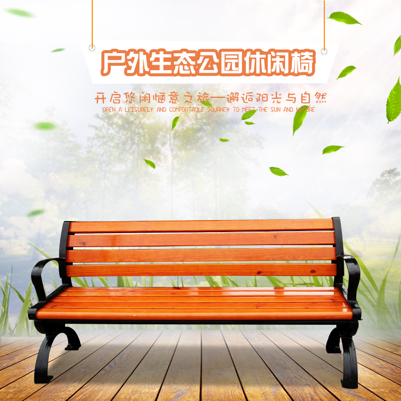 Chariot outdoor park bench wood wood park seat garden square community leisure outdoor bench
