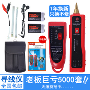 Multifunctional signal line detection instrument linefinder network test instrument of line patrol check cable line Kit Set