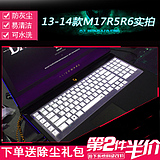 Alienware 17 15 R2 ALW15E inch keyboard protective film