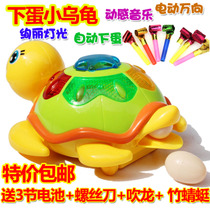 Will be the eggs of the small turtle electric universal turn light music children's educational toys baby toys special 包邮
