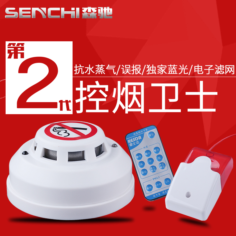 Tobacco control guardian smoking alarm smoking detection alarm smoking detector non-smoking alarm voice warning