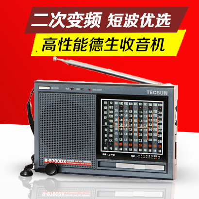 Tecsun/Desheng R-9700DX full-band stereo radio old-fashioned mid-wave short-wave semiconductor