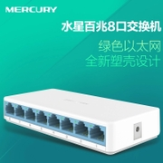 Mercury switch port S108C Ethernet Mini fast home monitoring deconcentrator exchanger 8 dormitory