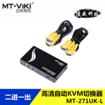 Maxtor MT-271UK-L 2 port automatic USB KVM VGA switch HD 2 in 1 out of the wiring