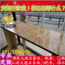 Custom natural Marble Finnish golden brown net Shanghai provides door-to-home measurement processing windowsill floating windowsill surface