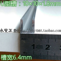 (U-Groove) Outer width 10 Height 10 thick 1.8mm aluminum alloy profile sealing edge metal material Custom DIY