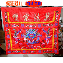 Taoist Table Wai Taoist supplies table circumference case cloth table skirt embroidery 1 meters dragon and Phoenix table surrounding Wanfazong altar red