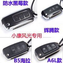 Dongfeng Scenery 330 Folding key off the remote control scenery 350 330 car keys lossless increase