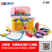 Star set Doctor toys 3C certified childrens home toys simulation medicine and health care toolbox 018