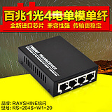 Rui flash 100 mega 1 light 4 electric fiber transceiver single-mode single-fiber fiber switch a light four electric photoelectric converter