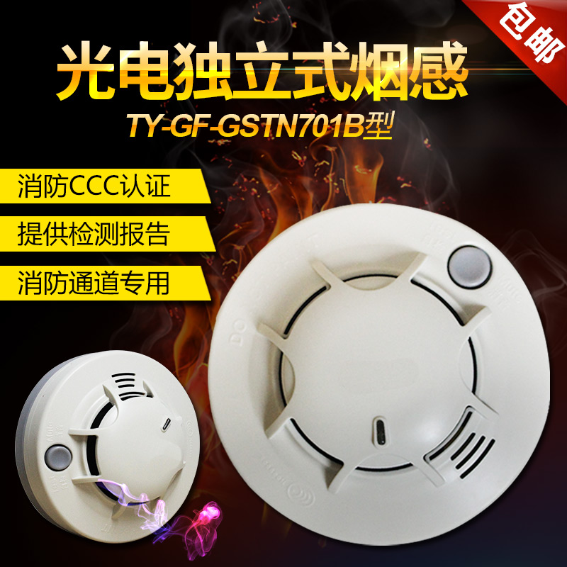 [The goods stop production and no stock]Gulf Independent Smoke Sense Home Wireless Smoke Detector GSTN701 Fire Fire Smoke Alarm