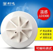 Lida temperature JTW-ZDM-LD3300EN point temperature fire detector (A2S) fire temperature