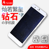 Axidi Huawei glory 6Plus foil glory 6Plus mobile phone before and after high-definition frosted diamond protective film