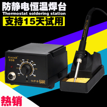 Imported ceramic heating core 936 welding table constant temperature soldering iron can be temperature-controlled soldering electric welding table anti-static welding table