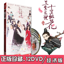 Genuine Martial Arts Antique TV series Sansheng ten miles of Peach Blossom DVD disc disc complete Yang Yanzhao