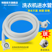 The inlet hose extension tube extension tube beauty Haier Samsung Panasonic Little Swan automatic washing machine