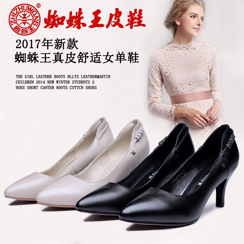 Spider King women's shoes 2018 spring new commuter professional shoes leather pointed high heels fashion fine with leather shoes women