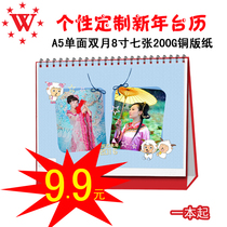 New Year calendar customized single-sided bimonthly 8-inch mobile phone photos and other DIY creative design custom-made