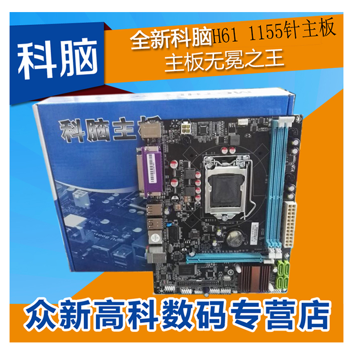 MAINBOARD / Section brain H61 motherboard supports 1155 pin I3 I5CPU with HDMI interface