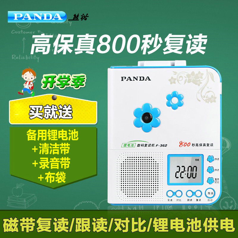 PANDA/Panda f-362 Repeater Elementary School English Learning Walkman Play Recorder