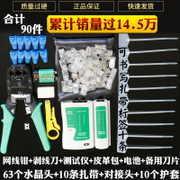 Cable clamp tester +63 + genuine crystal head + + cable stripping knife spare blade making tools set
