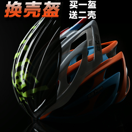 SAHOO [buy a helmet to send two shells] change helmet riding equipment bicycle protection one-piece helmet