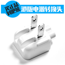 Fat Bear MacBook Pro Air Gauge Power Supply Apple National Bank Converter Head Adapter Plug Folding Foot Plug