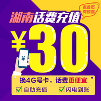 Hunan Unicom 30 yuan phone charge recharge number payment mobile phone automatic recharge