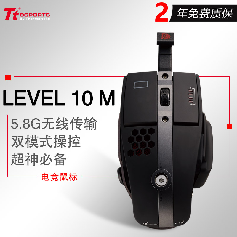 [The goods stop production and no stock]Tt gaming level 10M wireless dual-mode gaming gaming mouse 5.8G LOL / watch pioneer