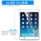 Jesse Apple ipad air2 tempered glass film ipadair2Air1 foil ipad5 / 6 protective film