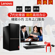 Lenovo desktop computer machine full set of T4900D i3i5 i7 tax Yangtian computer host T6900C