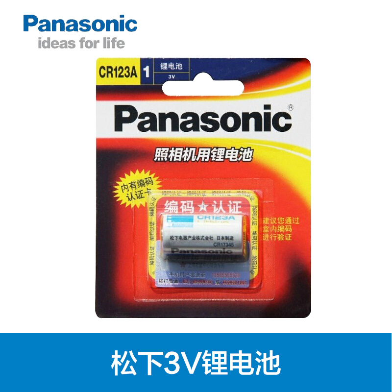 Panasonic camera 3V lithium battery CR123A CR17345 imported genuine security certification