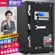 Safe home safe deposit box office 3654 small password into the wall 60cm