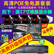 1080POE digital high-definition network monitoring equipment set with display machine camera home supermarket