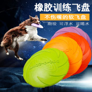Dog frisbee dog pet dog training flying saucer toy rubber bite size silicone pet products