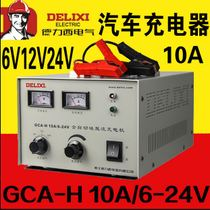 Positive character West automobile battery charger Battery Rechargeable motor GCA-H10A6 24V full self-stopping