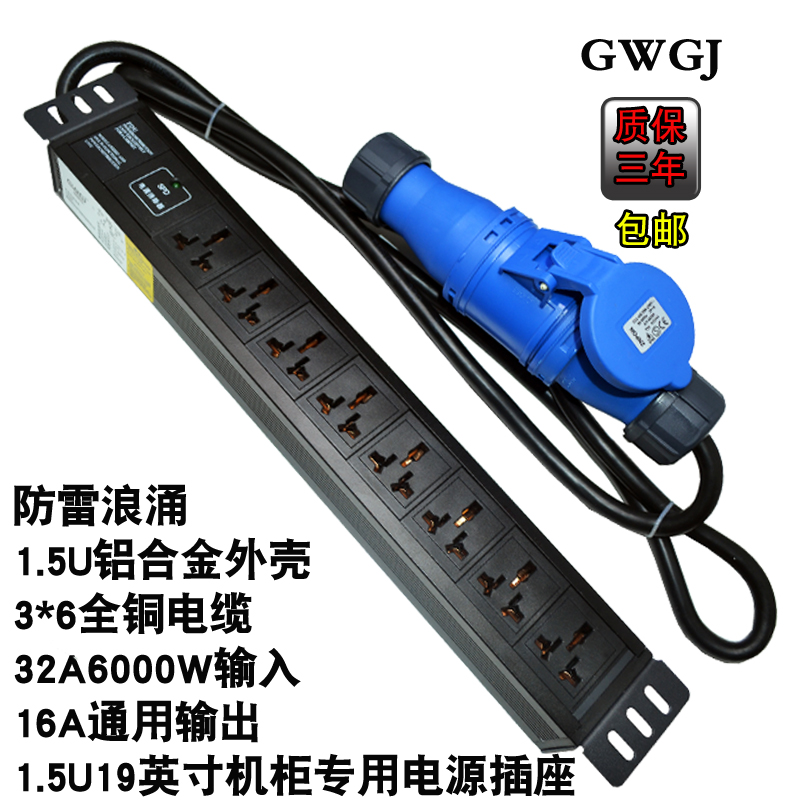 PDU cabinet power socket 32A input 8 bit 16A output lightning protection 1.5U aluminum alloy 19 inch row plug customization