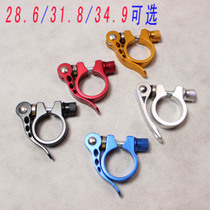 Mountainous Bicycle Fast Dismantling Pipe Clamp 28.6 Pipe Clamp 31.8 Pipe Clamp 34.9 Folding Vehicle Lock Specification