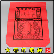 Worship worship supplies bag Mingbi red yellow paper gold foil paper seven Tomb Sweeping