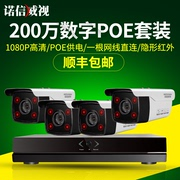 1080P monitoring equipment set home 2 million POE high-definition digital network monitoring camera integrated machine