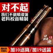 Pure refined old material / instrument / two with copper tonso /GF flute Shichiku eight hole six Xiao / novice recommended