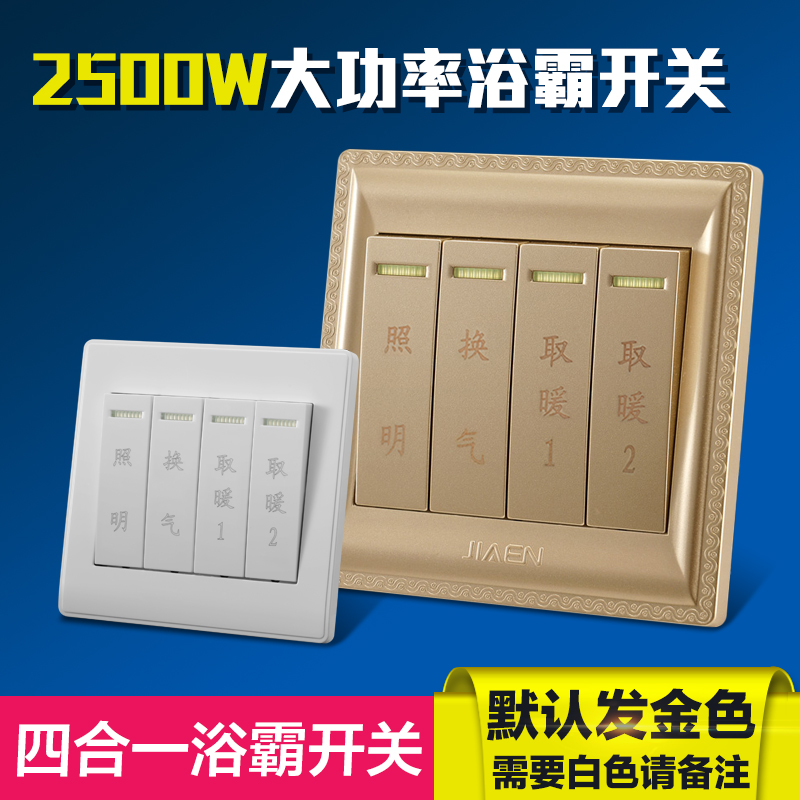 Yuba switch 4 open bathroom switch four-in-one panel champagne gold four open bathroom switch