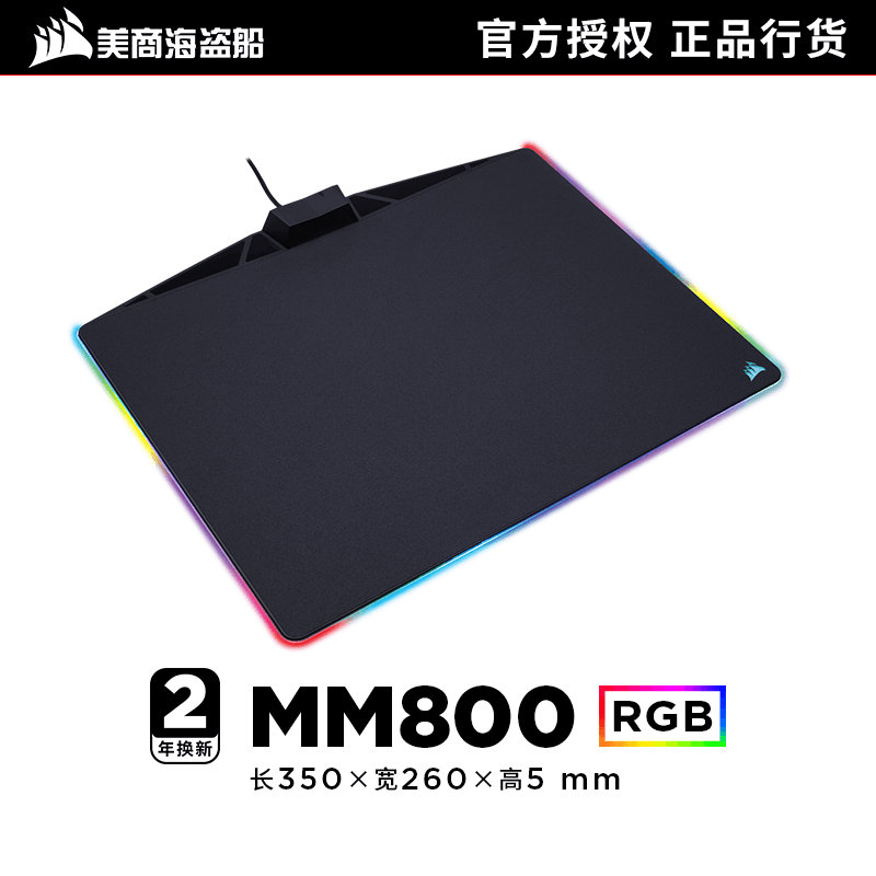 American Merchant Pirate Ship MM800 RGB External Mouse Pad