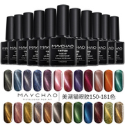 Cat's eye nail polish nail polish gradient 3D glass jade star opal Bobbi QQ nail polish nail polish