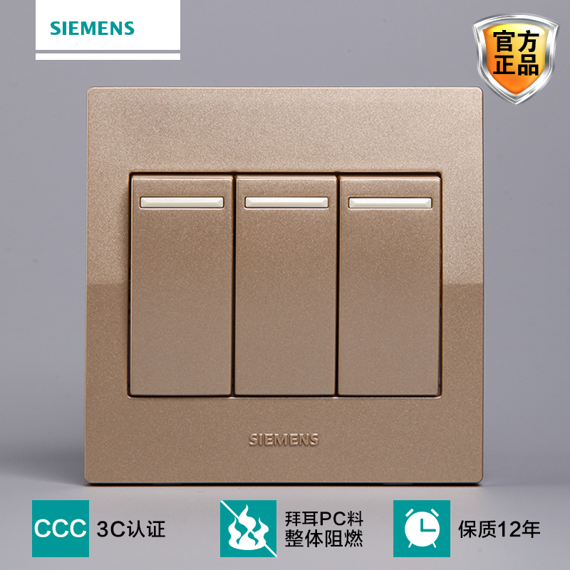 Siemens Switch Socket Yuejie Series Champagne Golden Triple Open Double Controlled Fluorescent Switch Panel