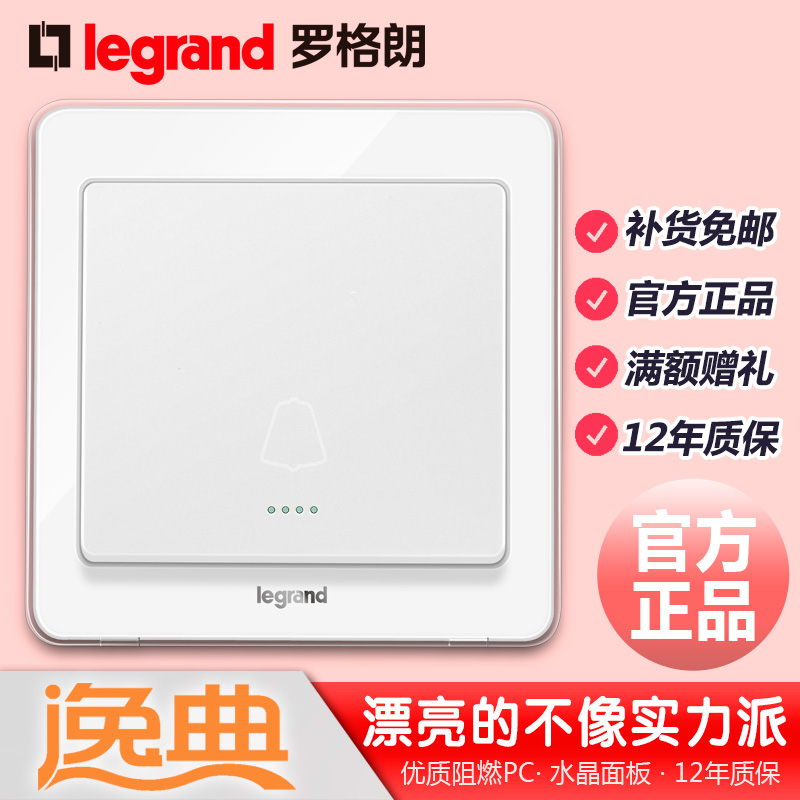 Legrand switch socket panel Yi Code ice white doorbell switch button wall power type 86